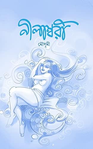 9781522823704: Nilambori (Bengali Edition)