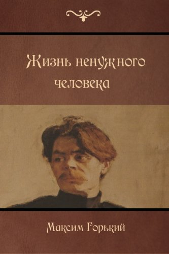 The Life of a Useless Man (Russian: Maxim Gorky