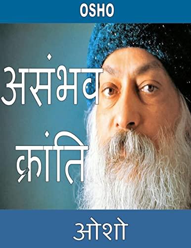 9781522911289: Osho: Asambhav Kranti in Hindi (Hindi Edition)