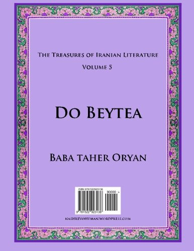9781522923138: Do Beytea (The Treasures of Iranian Literature) (Volume 5) (Persian Edition)