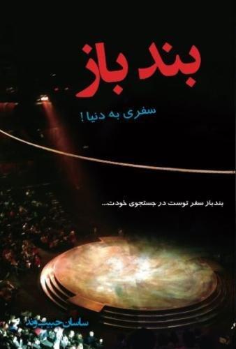 9781522968290: Bandbaz: Safari be Donya (Persian Edition)