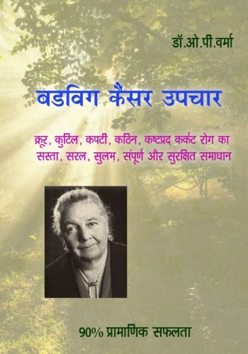 9781522970934: Budwig Cancer Upchar: Cancer is weak, vulnerable and easily curable, this book teaches you how! (Hindi Edition)