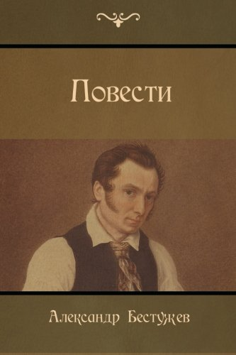 9781523264612: Tales (Russian Edition)
