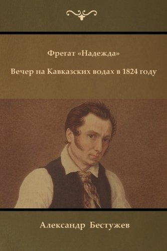 9781523264728: Fregat ?Nadezhda? ; An Evening at a Caucasian Spa in 1824 (Russian Edition)
