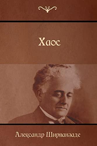 Chaos: Shirvanzade, Alexander