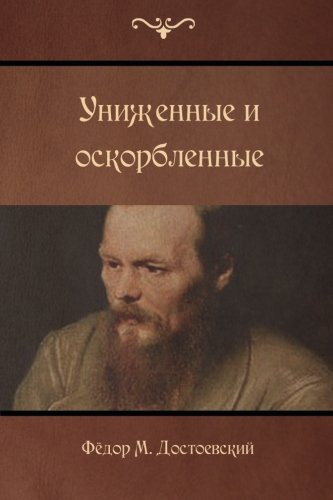 9781523266531: The Insulted and Injured (Russian Edition)