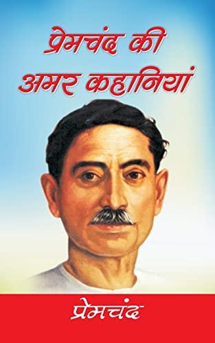 Premchand Ki Amar Kahaniyan (Hindi Edition): Premchand, Munshi