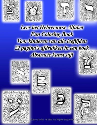 9781523386505: Leer het Hebreeuwse Alfabet Fun Coloring Book Voor kinderen van alle leeftijden 22 pagina's afdrukken in een boek Abstracte kunst stijl (Dutch Edition)