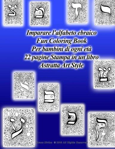 9781523386659: Imparare l'alfabeto ebraico Fun Coloring Book Per bambini di ogni età 22 pagine Stampa in un libro Astratta Art Style (Italian Edition)