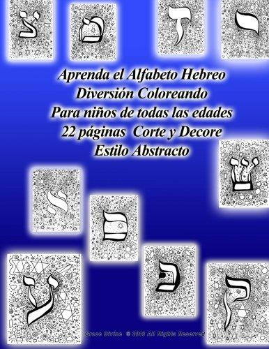 9781523386772: Aprenda el Alfabeto Hebreo Diversión Coloreando Para niños de todas las edades 22 páginas Corte y Decore Estilo Abstracto (Spanish Edition)