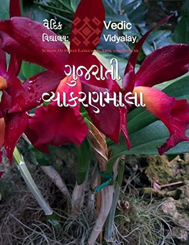 Gujarati Simple Grammar - Vyakaranamala: Vedic's 3rd: Patel, Smt Dipika