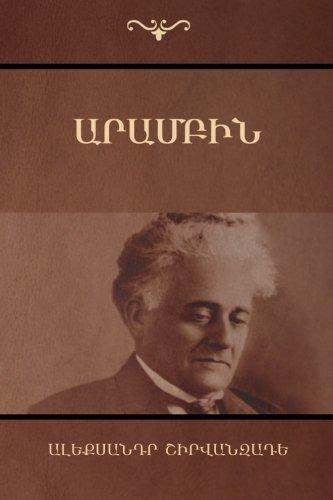 9781523420940: Arambin ( The married woman) (Armenian Edition)