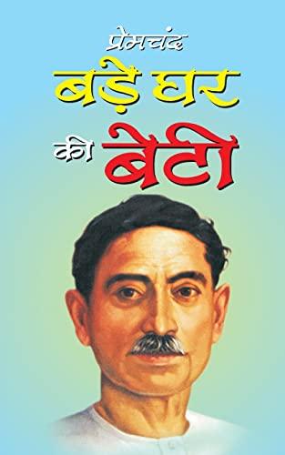 Bade Ghar Ki Beti (Hindi Edition): Premchand, Munshi