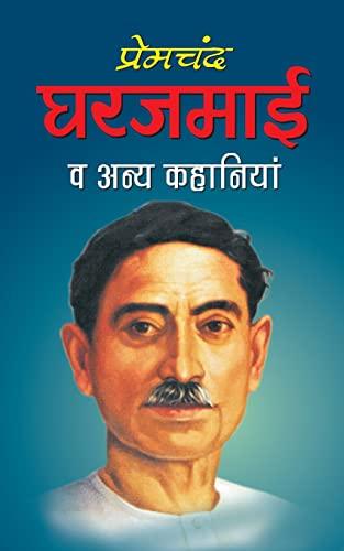 Gharjamaee (Hindi Edition): Premchand, Munshi