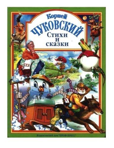 9781523632169: Korney Chukovskij best stories