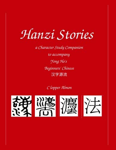 9781523758302: Hanzi Stories: A Character Study Guide for Yong Ho's Beginner's Chinese
