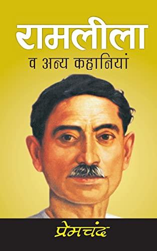 Ramleela (Hindi Edition): Premchand, Munshi