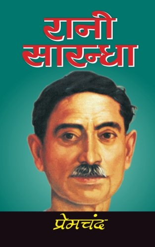 Rani Sarandha: Premchand, Munshi