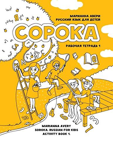 9781523824472: Soroka. Russian for Kids: Activity Book 1: Activity Book 1 (Russian Edition)