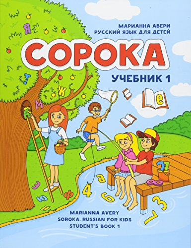 9781523824502: Soroka. Russian for Kids: Student's Book 1