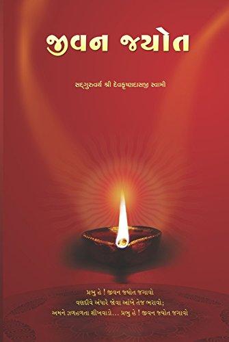 9781523871643: Jivan Jyot In Gujrati