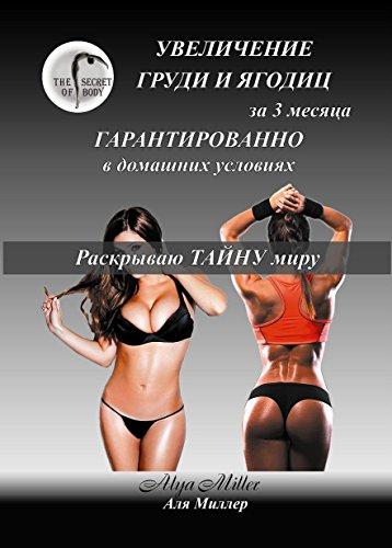 9781523981878: Увеличение груди и ягодиц за три месяца