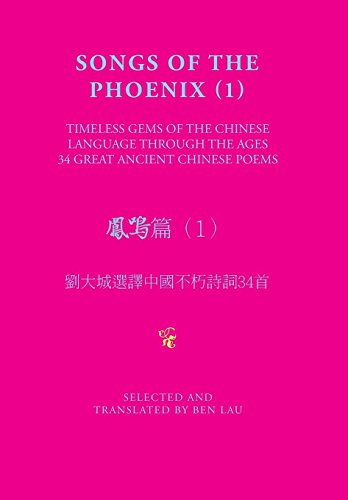 Songs of the Phoenix (1) and#40179;and#40180;and#31687;and#65288;1and#65289;: Ben Lau