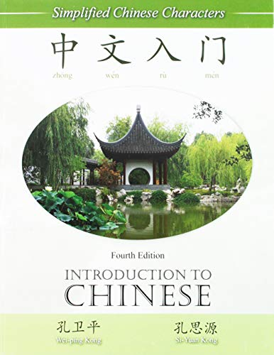 Introduction to Chinese: Simplified Chinese Characters: Wei Ping Kong,
