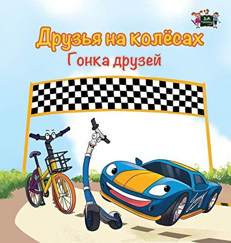 The Wheels -The Friendship Race: Russian Edition (Russian Bedtime Collection): S.A. Publishing