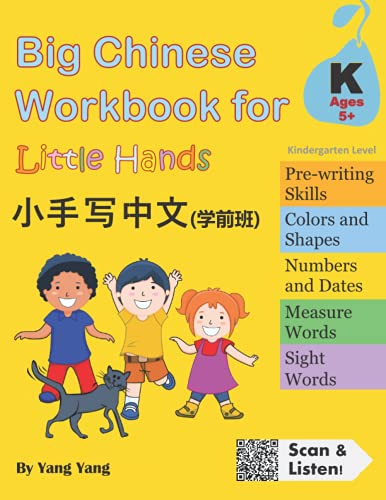 9781530080687: Big Chinese Workbook for Little Hands (Kindergarten Level, Ages 5+): Volume 1