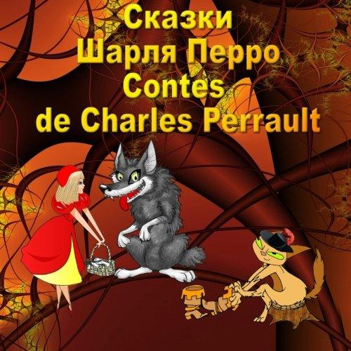 9781530320028: Skazki Sharlya Perro. Contes de Charles Perrault: Édition bilingue (russe - français) (French Edition)