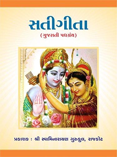 9781530573158: Sati Geeta