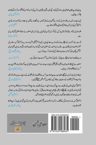 9781530588435: Mazameen-e- Mohsin (Urdu Edition)