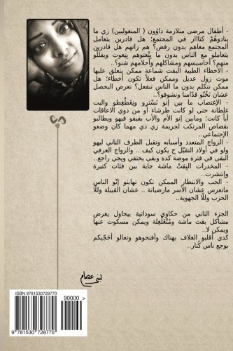 Sudanese Tales: Part 2 (Sudanese Tales by: Mohammed, Ms Lubna