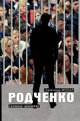 9781530731596: Rodchenko (Russian Edition)