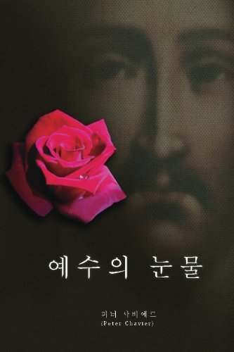 9781530741366: Tears of Jesus (Korean Version)