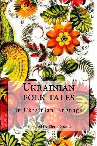 9781530782475: Ukrainian folk tales