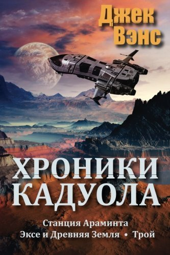9781530868896: The Cadwal Chronicles (in Russian) (Russian Edition)