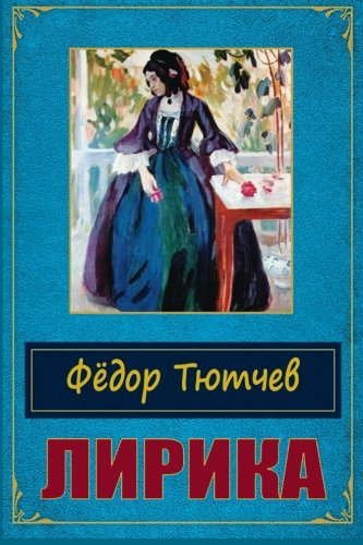 9781530976393: Lirika (Russian Edition)