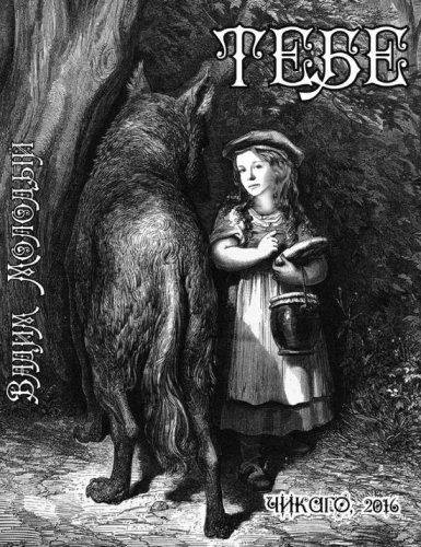Tebe (Russian Edition): Vadim Molodyi
