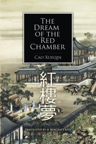 9781533148650: The Dream of the Red Chamber