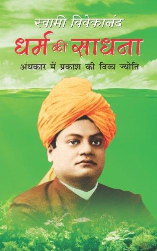 Dharam Ki Sadhna: Swami Vivekananda Sahitya (Hindi: Vivekananda, Swami