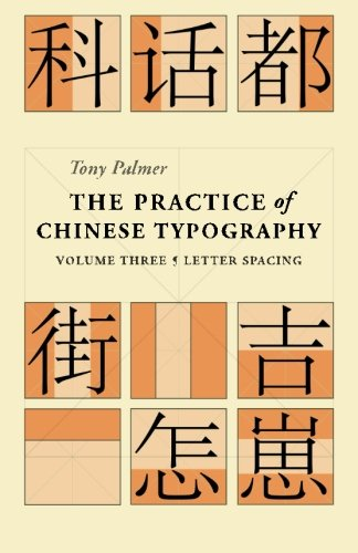 9781533280855: The Practice of Chinese Typography Volume Three - Letter Spacing (Volume 3)
