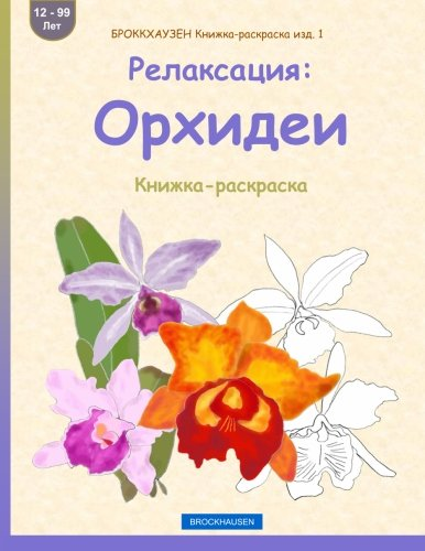 9781533286208: BROKKHAUZEN Knizhka-raskraska izd. 1 - Relaksacija: Orhidei: Knizhka-raskraska: Volume 1