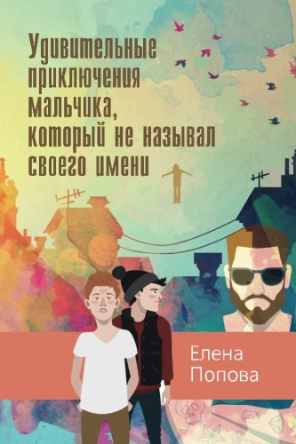 9781533294302: The Amazing Adventures of a Boy Who Wouldn't Say His Name (Russian Edition)