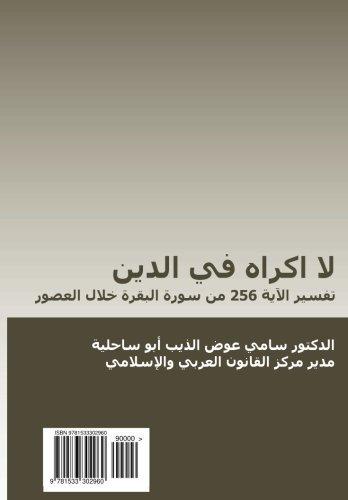 La ikrah fi al-din (in Arabic): Tafsir: Sami A. Aldeeb