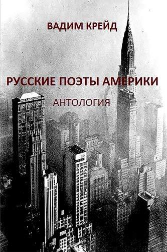 Russkie Poety Ameriki. Antologia (Russian Poets in: Kreyd, Vadim