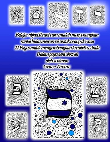 Belajar Abjad Ibrani Cara Mudah Menyenangkan Santai: Divine, Grace