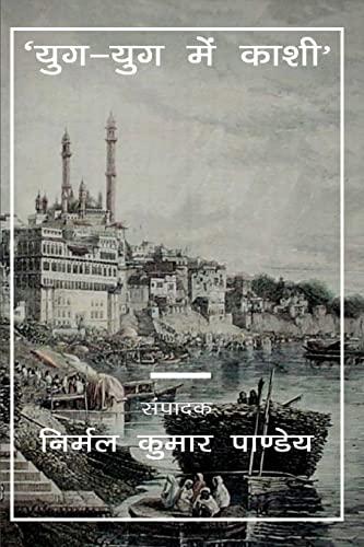 Yug Yug Me Kashi (Paperback): Dr Nirmal Kumar