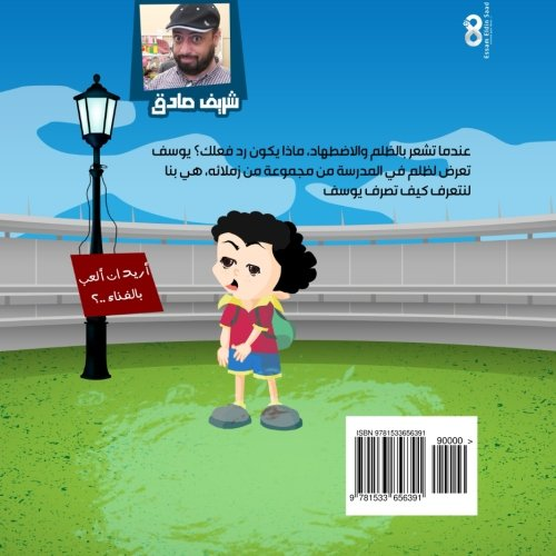 9781533656391: The solution is in our hands (in Arabic)
